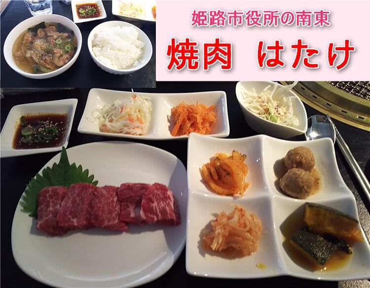 姫路市役所の南東:焼肉はたけのカルビランチ