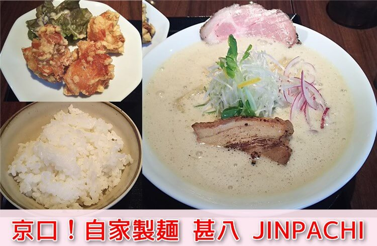 自家製麺 甚八 JINPACHI 鶏コッテリラーメンランチセット