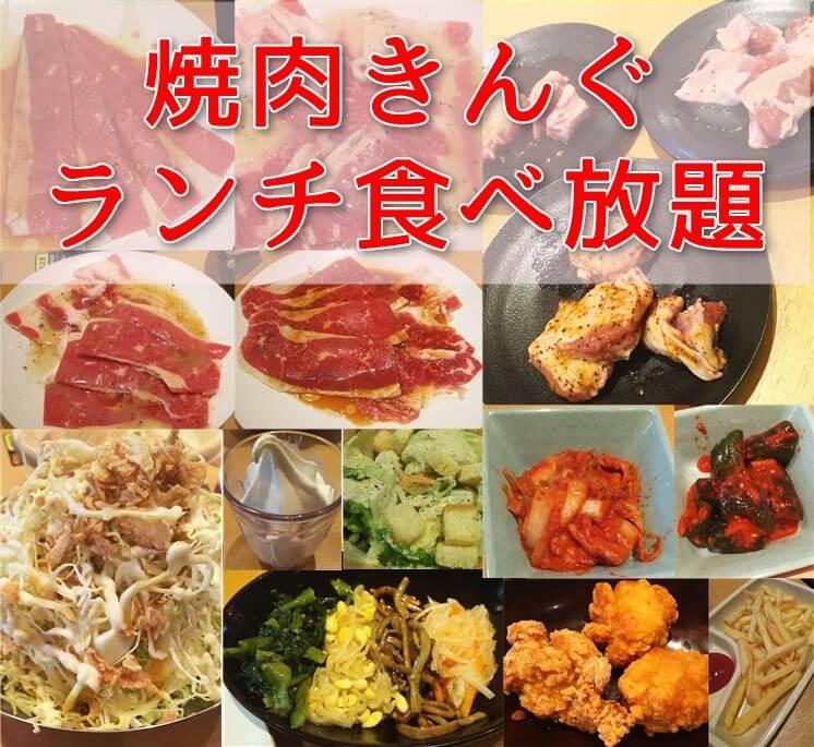 姫路野里店:焼肉きんぐ ランチ食べ放題