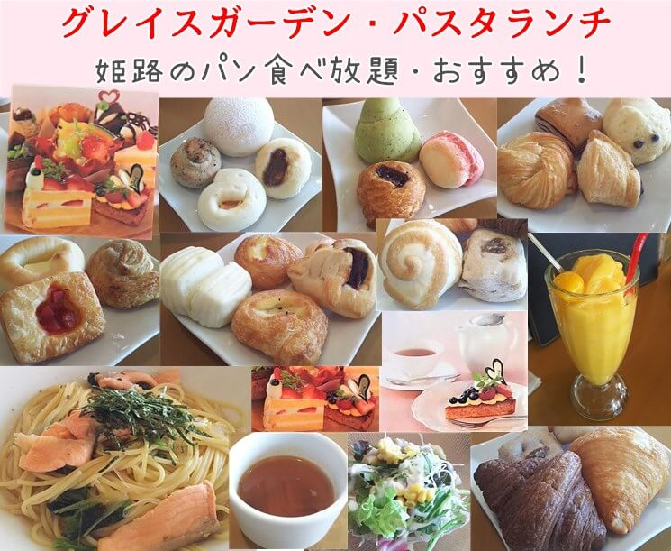 姫路グレイスガーデン:パスタランチのパン食べ放題がおすすめ!