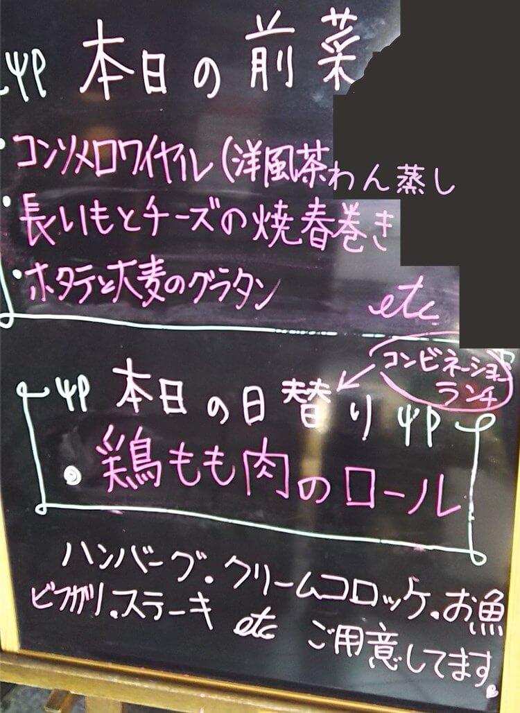 姫路巴里食堂ランチの看板:今日の前菜・日替わりの紹介文のメニュー
