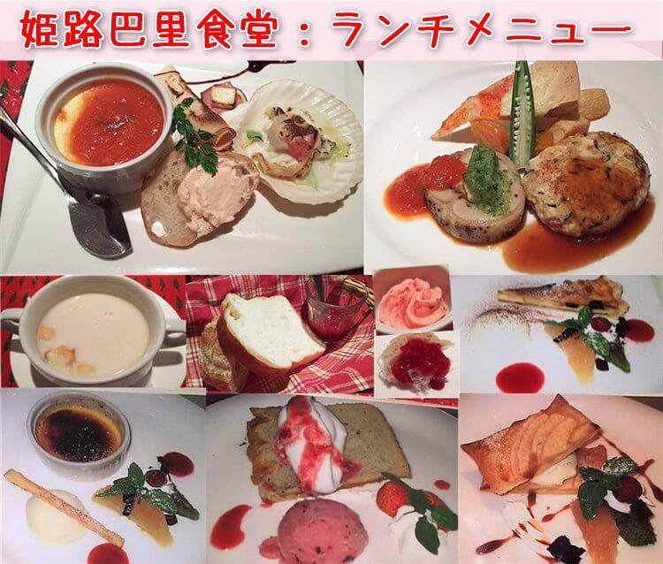 姫路巴里食堂:ランチメニュー
