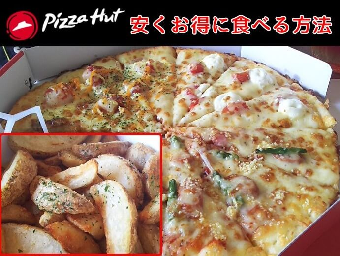 ピザハットを安くお得に食べる方法