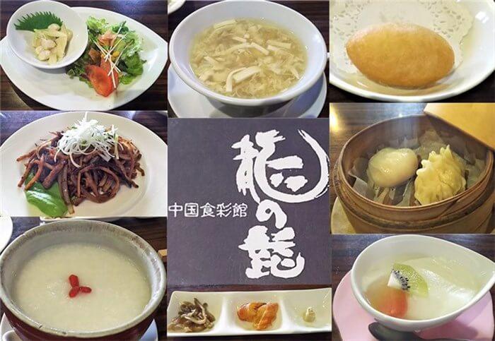 姫路市 中国食彩館 龍の髭