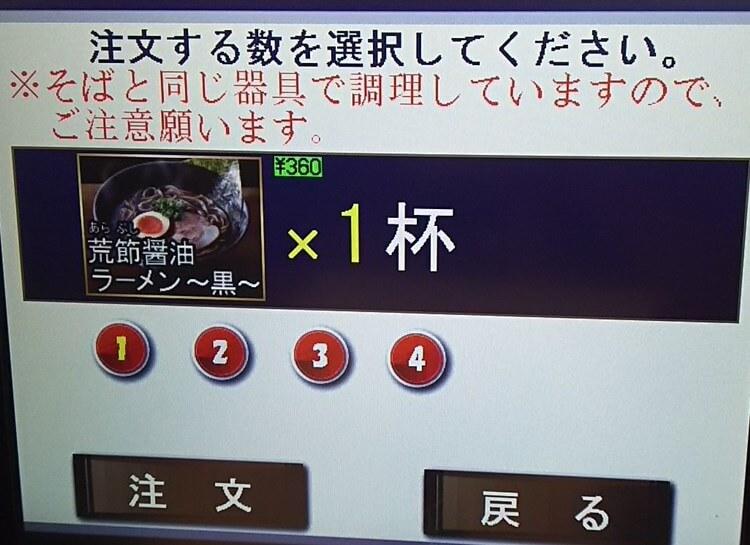 荒節醤油ラーメン~黒~:タッチパネル