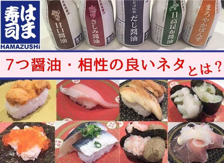 はま寿司、醤油と相性の良いネタ