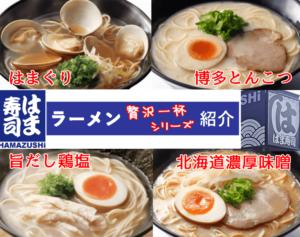 はま寿司ラーメン贅沢一杯シリーズ2017年版紹介