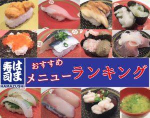 はま寿司おすすめメニューランキング