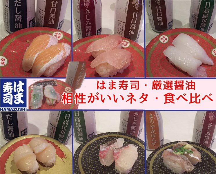 はま寿司の醤油、相性がいい寿司を食べ比べ