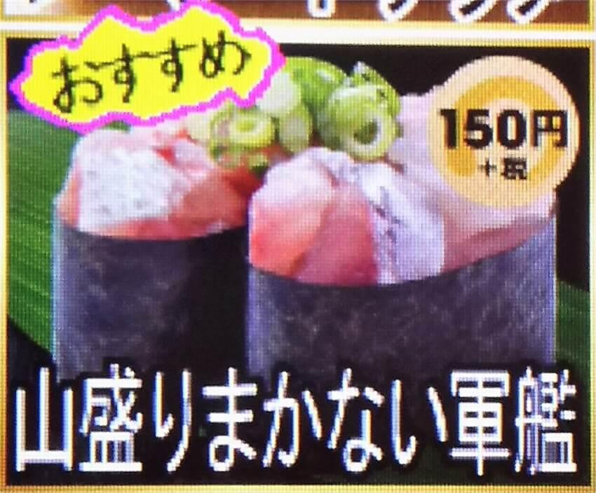 山盛りまかない軍艦:はま寿司注文の液晶画面
