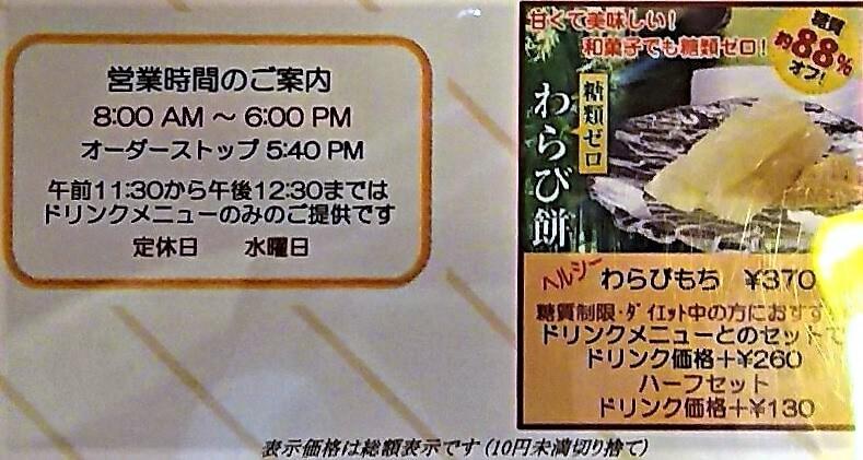 わらび餅370円