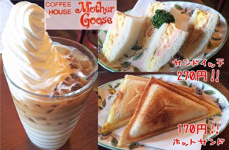姫路の喫茶店でサンドイッチが安くておすすめ、マザーグース