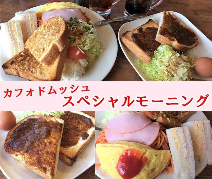 姫路カフェドムッシュのモーニング
