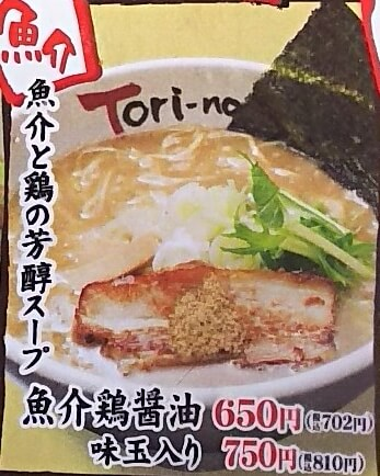 名物鶏そば・魚介鶏醤油ラーメン