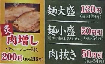 炙り肉・麺の量と価格