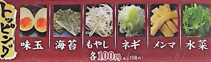 ラーメンのトッピング100円
