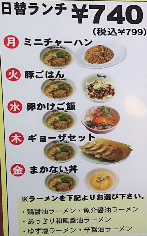 平日ランチ740円