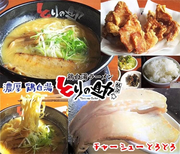 とりの助:濃厚鶏白湯『濃鶏そば』・ご飯・から揚げセット・トロトロチャーシュー