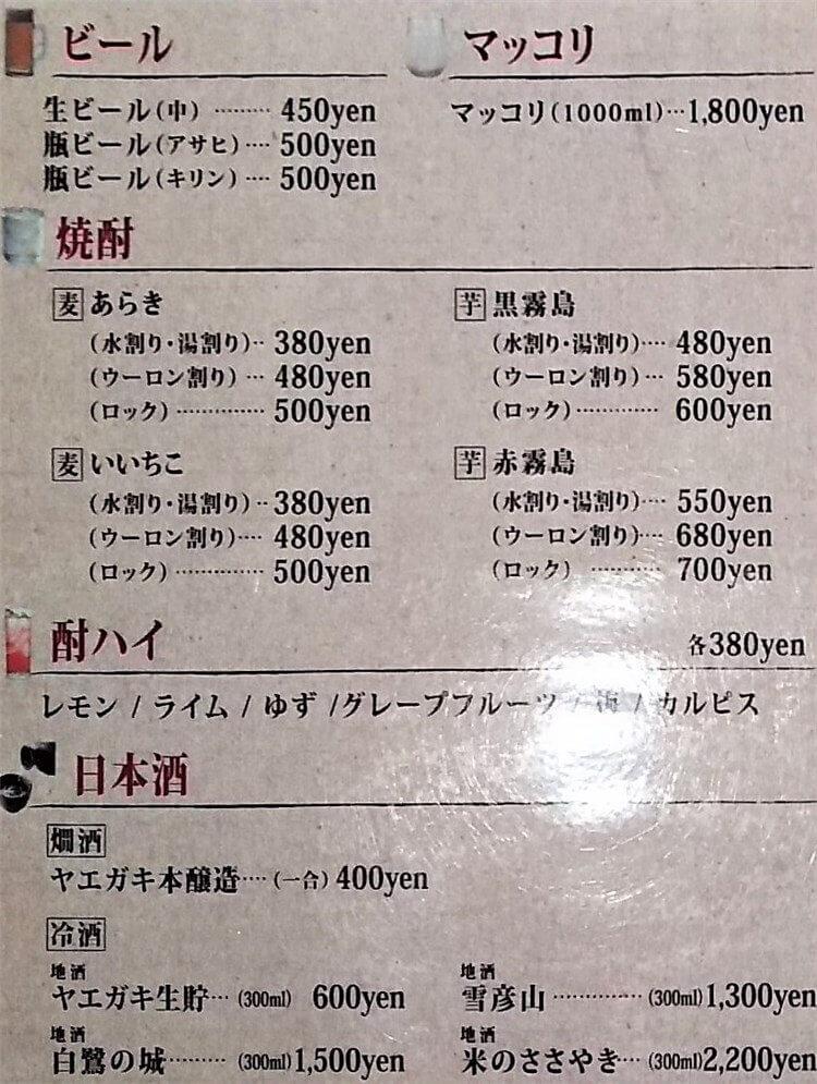 ビール・マッコリ・焼酎・酎ハイ・日本酒:メニュー・価格