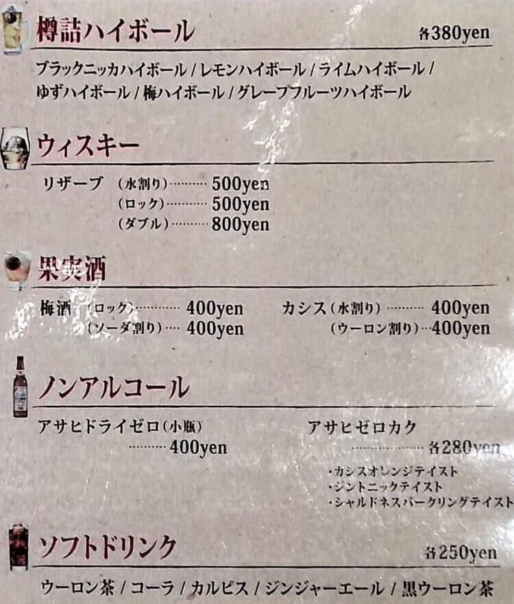 ハイボール・ウィスキー・果実酒・ノンアルコール・ソフトドリンク:メニューと価格