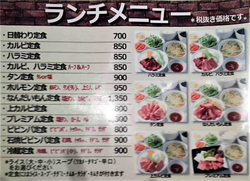 焼肉バル なんだいもん『ランチメニュー』定食・価格