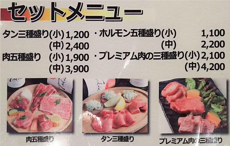 肉五種盛り・タン三種盛り・プレミアム肉の三種盛り画像、メニュー・価格