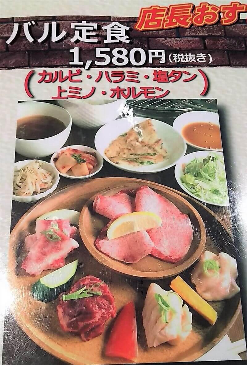 店長おすすめバル定食1580円