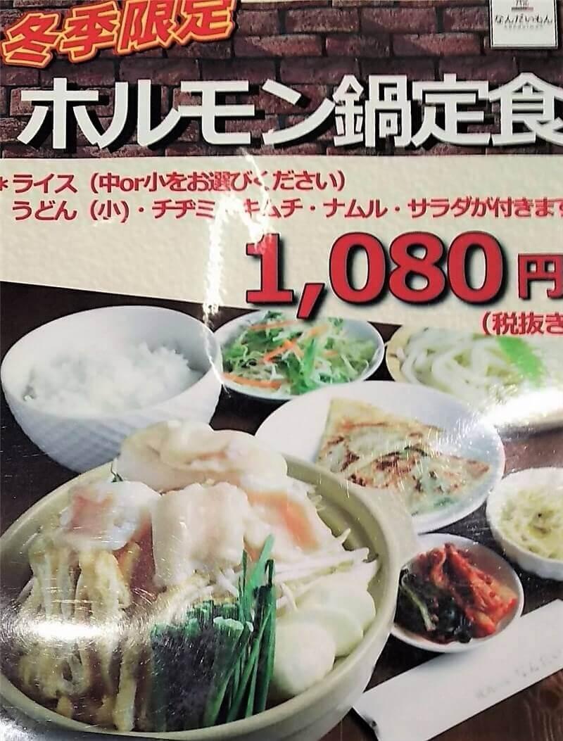 冬季限定ホルモン鍋定食1080円