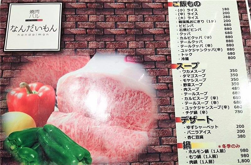 ライス・韓国風おにぎり・ビビンバ・クッパ・トック・冷麺・スープ類・デザート・鍋メニューと価格表