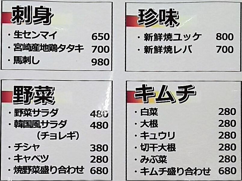なんだいもんの刺身・野菜・珍味・キムチメニュー:価格表