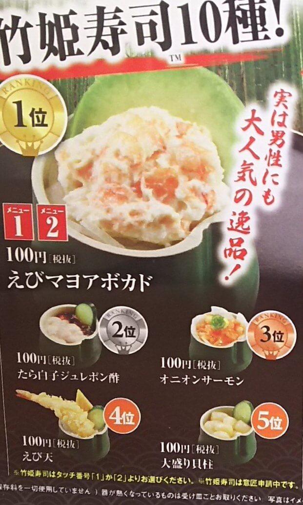 竹姫寿司10種のおすすめトップメニュー5ランキング