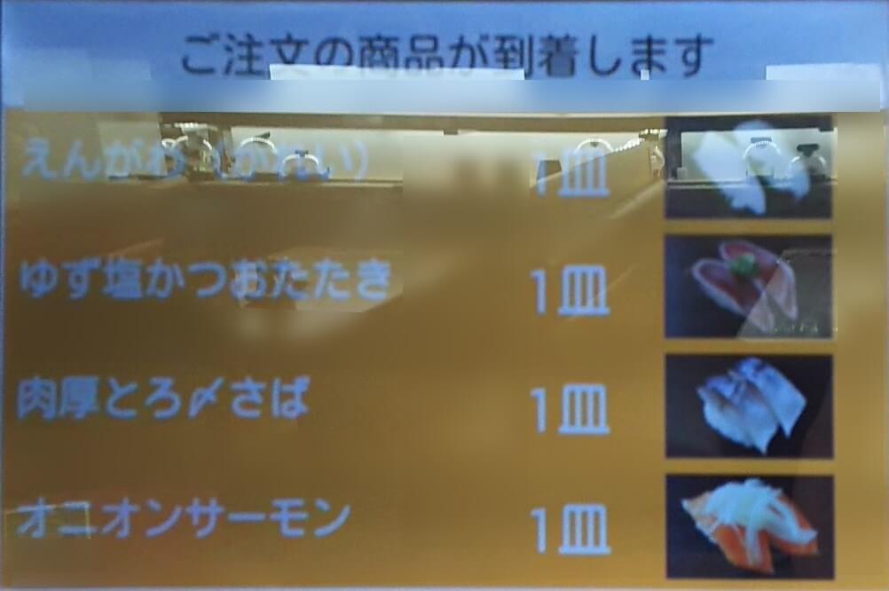 注文した寿司が到着すれば、タッチパネルに寿司名と写真が表示