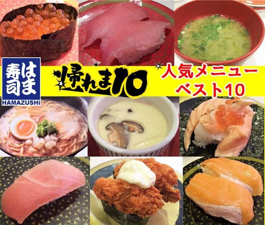 帰れま10、はま寿司人気メニューベスト10紹介