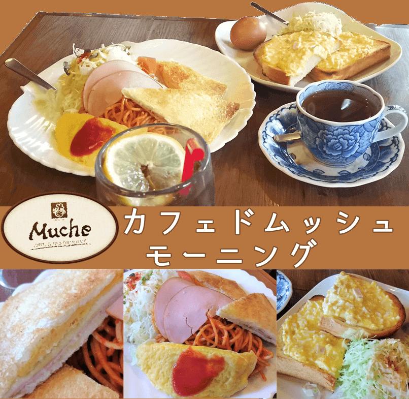 カフェドムッシュのモーニング:ホットサンド・エッグトースト