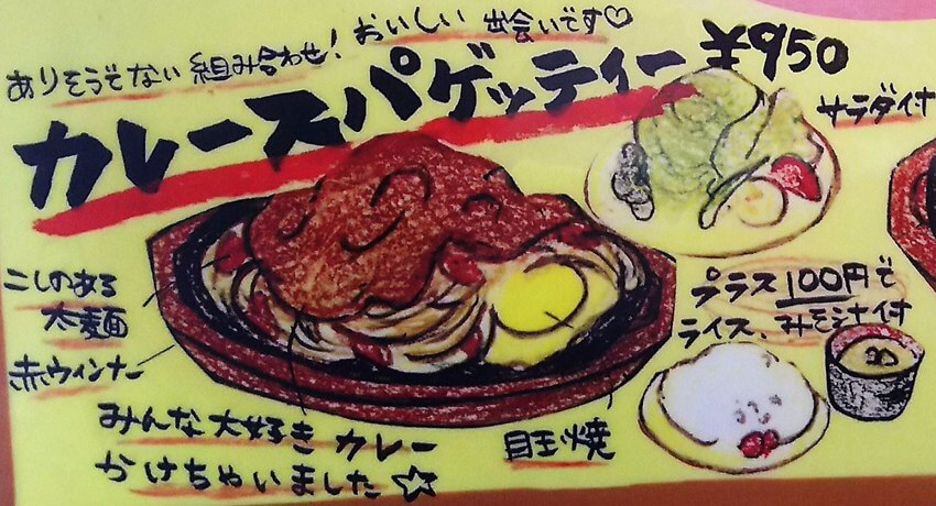 カレースパゲッティ:950円