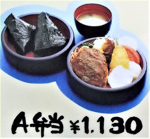 A弁当:1130円