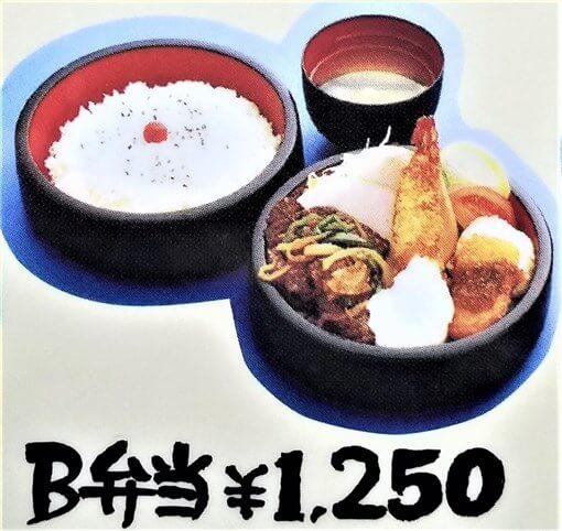 B弁当:1250円