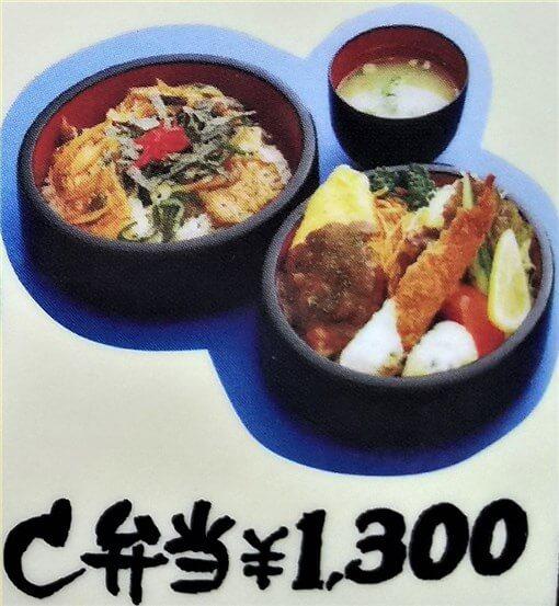 C弁当:1300円