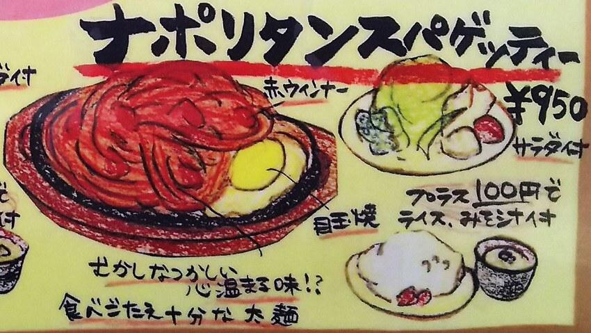 ナポリタンスパゲティ:950円