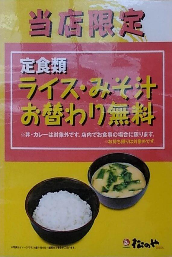 当店限定、定食類ライス・みそ汁お替り無料『松のや店内ポスター』