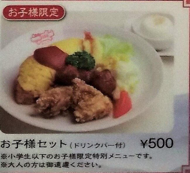 紅宝石お子様セット(ドリンクバー付) 500円