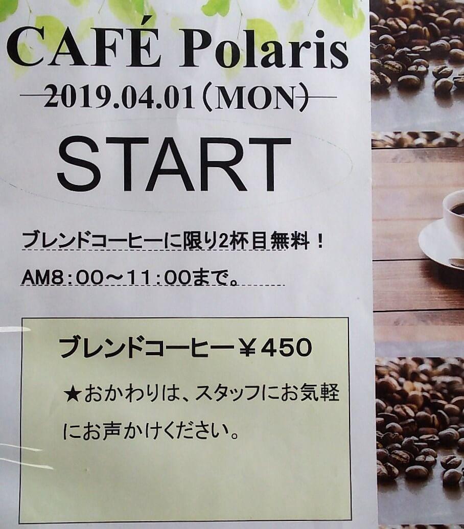 ポラリスのモーニングタイムブレンドコーヒー2枚目無料メニュー