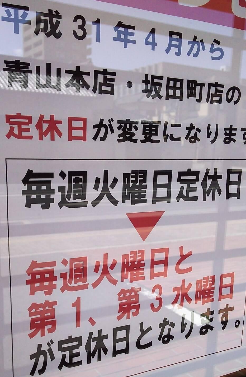 青山本店・坂田店:定休日変更のお知らせ:毎週火曜から、毎週火曜と第1・第3水曜日