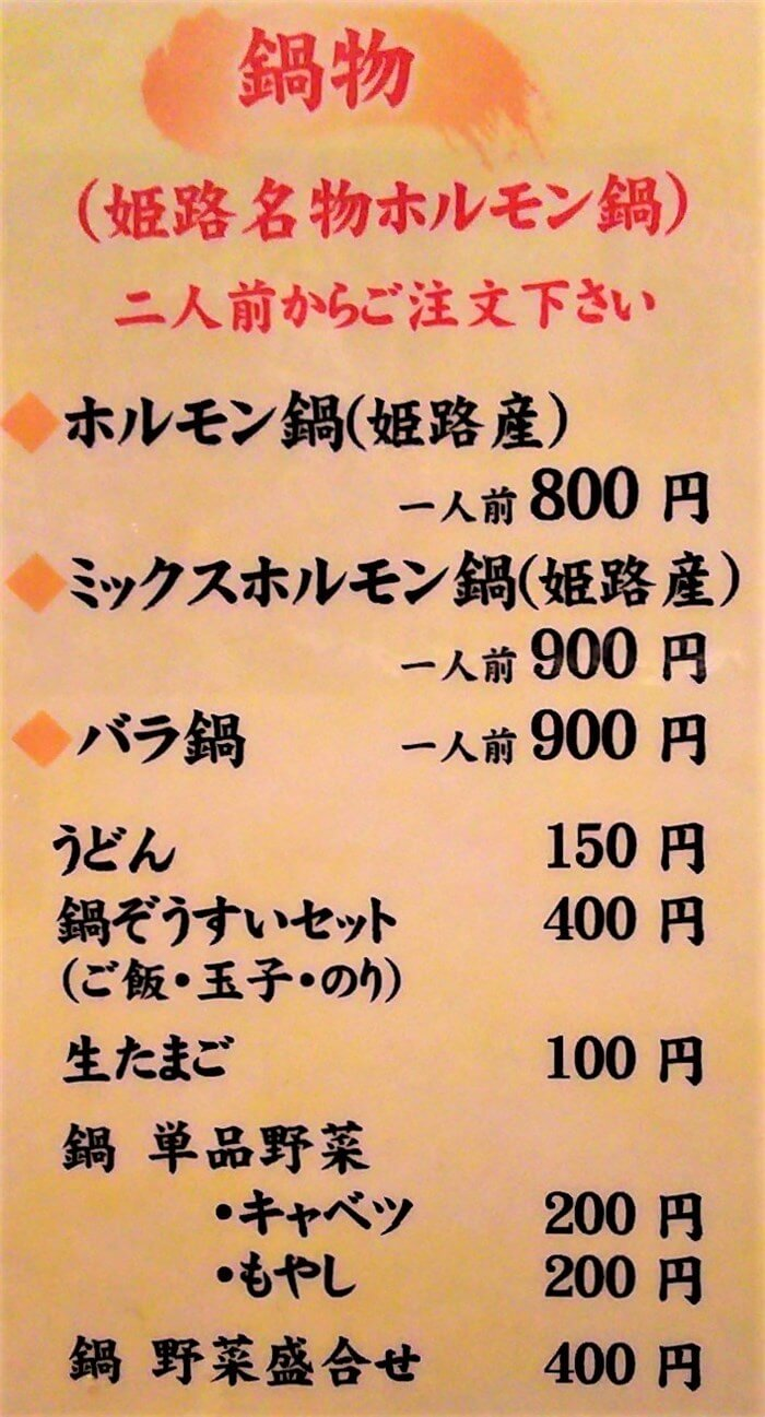 鍋物(姫路名物ホルモン鍋)