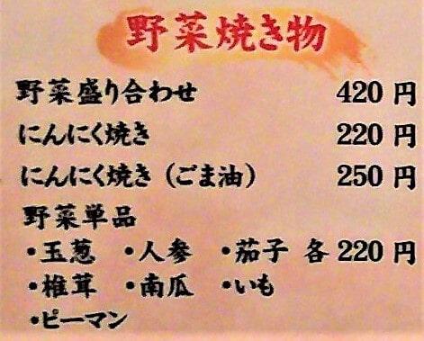 野菜焼き物
