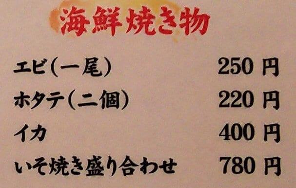 海鮮焼き物