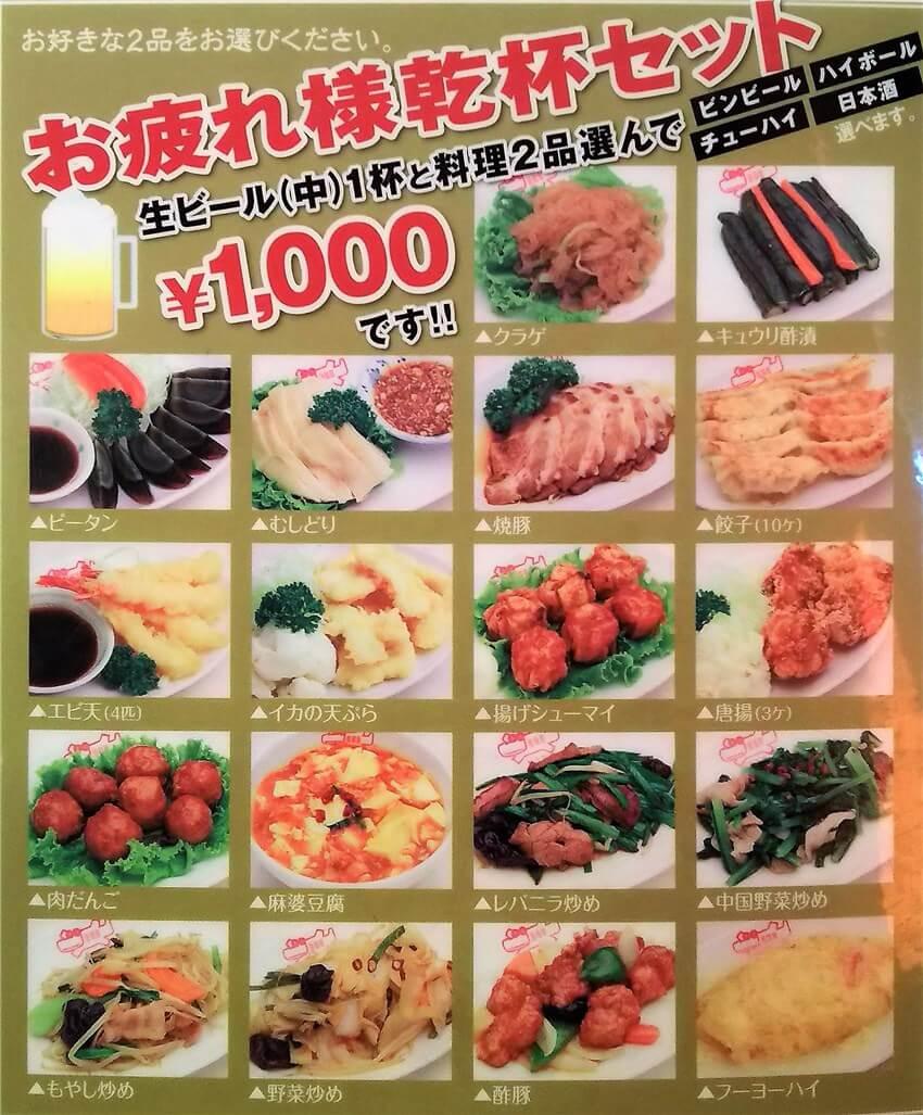 紅宝石お疲れ様乾杯セット生ビール(中)と料理2品で1000円:料理メニュー