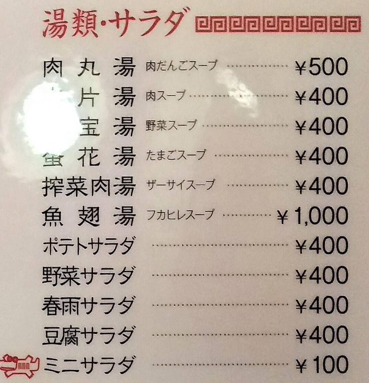 紅宝石湯類(スープ)・サラダメニュー