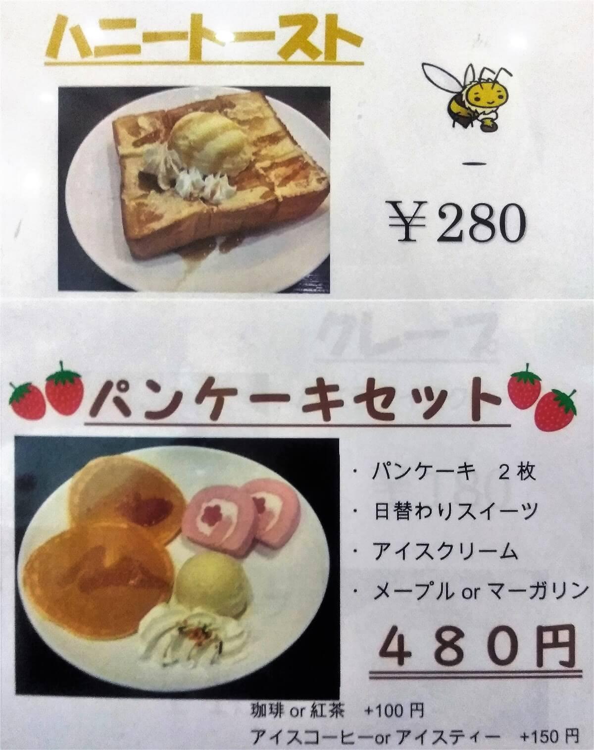 ハニートースト・パンケーキセットのメニュー