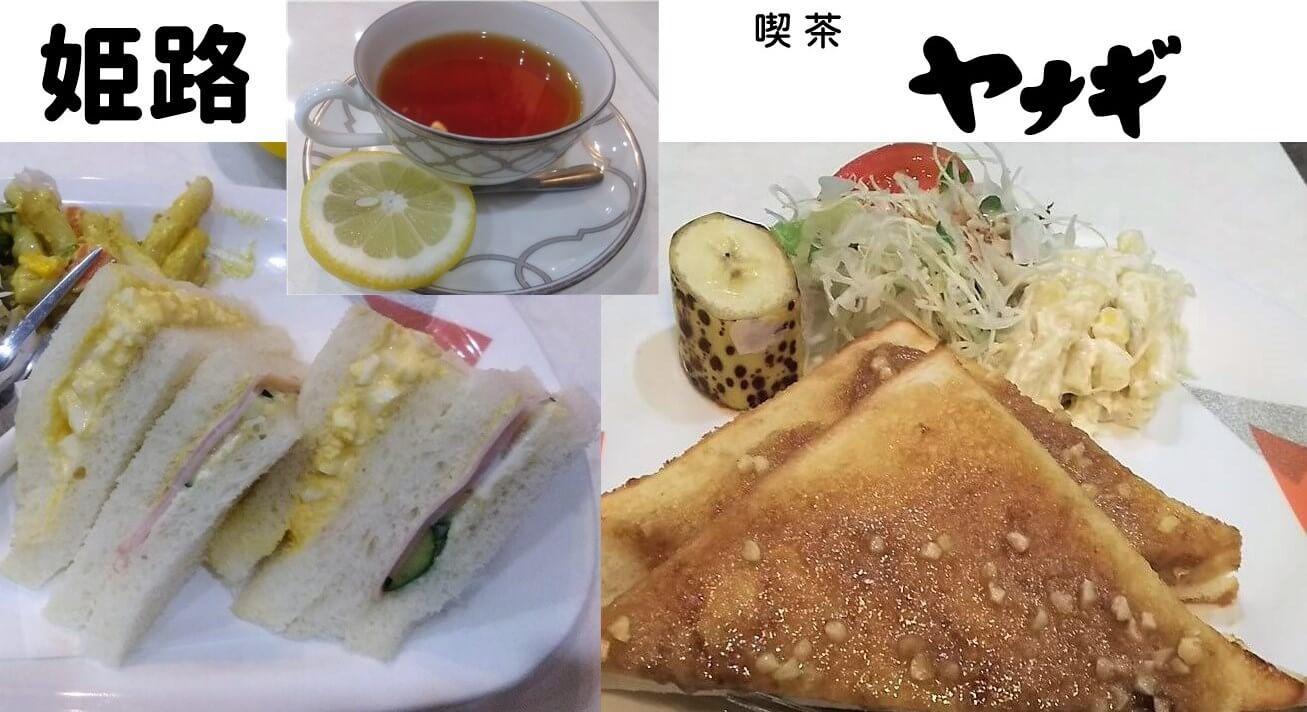 姫路喫茶ヤナギのモーニング(サンドイッチ・アーモンドトースト)